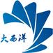 cccf消防认证XBD消防泵永嘉县大西洋泵业制造有限公司