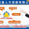 山东贝昌集团专业劳务派遣人事外包薪酬外包