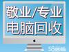 南阳市笔记本电脑上门回收评估百度推荐商家