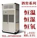 柏朗低溫酒窖空調設計與安裝