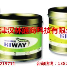 天津汉林供应各种印刷油墨