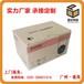 广州彩箱厂专业生产纸箱包装水果纸箱广州纸箱厂