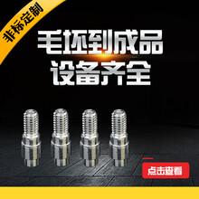 本公司专业定制各类非标紧固件冷镦件仪表件异形件螺栓螺塞螺母销轴套筒铆钉