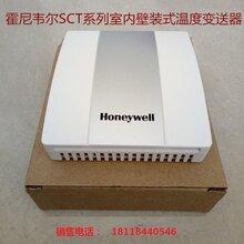 霍尼韦尔室内温湿度一体传感器SCTHWA43SNS4-20MA