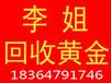 梁山汶上兗州曲阜鄆城上門回收黃金瑞士名表手鏈項鏈戒指金條鉆戒
