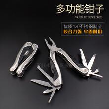 促销多功能钳子万用全不锈钢刀钳大号多用组合工具钳折叠军刀图片