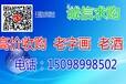 杭州收購名人字畫