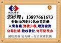 青海5000万资金过桥公司验资报告入青备案的资料图片