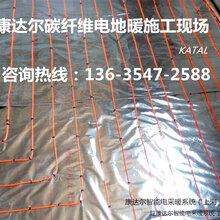 重庆康达尔KATAL碳纤维地暖安装,碳纤维电地暖图片