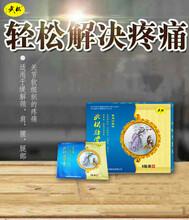 270元/3盒成为微商代理——武松壮骨膏