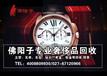 格拉苏蒂原创手表回收行情怎么样格拉苏蒂手表回收