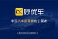 郑州妙优车专注汽车综合服务平台