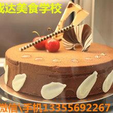 合肥凤阳县法式甜品培训机构学成后创业扶持