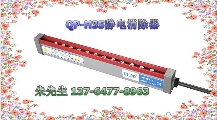 供应布鲁克纳拉伸线静电消除器QP-H35电极针可更换长度定制