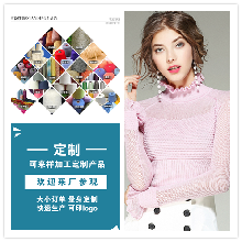 羊毛衫包工包料针织服饰来图来样定制加工生产