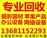 北京二手數碼相機回收尼康單反相機回收佳能單反相機回收