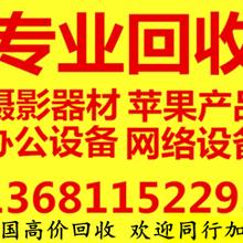 北京膠片相機回收價格最高回收專業攝像機二手相機回收圖片