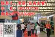 2018上海建筑陶瓷及美缝剂展览会