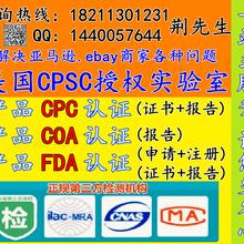 硅胶产品CPC婴儿产品CPC母婴产品CPC认证证书办理包过海关包过亚马逊ebay审核