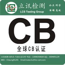 led产品FCC-ID认证,FCC认证