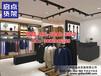 北京商务男装货架供应厂家莱克斯顿货架商场陈列效果图