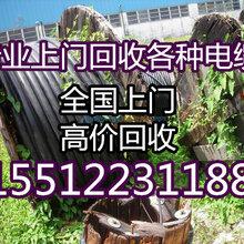 绵阳电缆回收——本周成交高价——绵阳废旧电缆