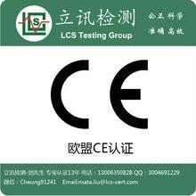 儿童手表CE认证儿童手表CE-RED认证的费用