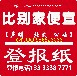邯郸日报,公告刊登中心,邯郸日报登报需要多少钱