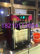 航远牌烟雾冰激凌机器亦庄分子冰淇淋设备
