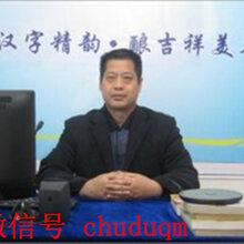 台州宝宝起名取名改名公司起名算命转运请符咒看风水