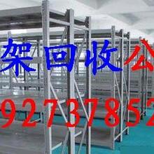 專業高價回收二手家具貨架餐桌椅高低床電器廚具圖片