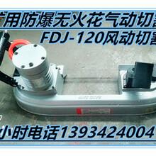 万泽锦达FDJ-120矿用防爆气动切割锯