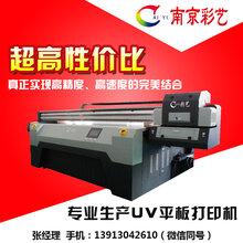 东芝CE4M喷头平板机实用实惠喷头质保二年