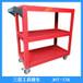 工具柜移动三层工具车车间工具车零件柜加大手柄