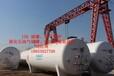 现货供应郑州30立方液化天然气LNG储罐