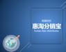 惠淘分销宝,1688分销软件,开发定制,诚招合作