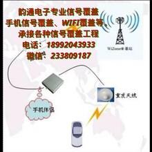 西安手机信号放大器