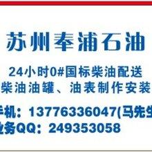 苏州市吴江柴油吴江柴油供应商供应吴江0号柴油批发价格图片