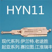 李志勤新品汽车工具HYN11赛拉图系列批发价格