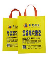 自贡燃气宣传用无纺布手提袋定做于环雅包装价格实惠出货快