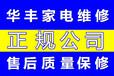 温州鹿城专业空调维修保养服务一江滨路急修热水器洗衣机
