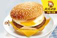 汉堡加盟多少钱-汉堡的做法-江西加盟汉堡包、