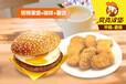炸鸡汉堡加盟店排行榜