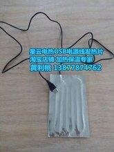 USB发热片5V加热片冬季暖手宝鼠标垫充电宝直流加热片衣服保暖片图片