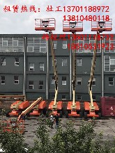 北京專業升降機出租,專業移動式升降車租賃,專業高空車出租圖片