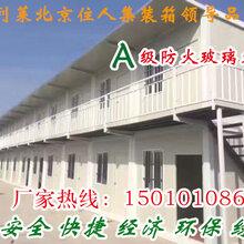 北京打包箱房屋,模塊房屋價格咨詢移動房屋