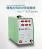 广东华生多功能双脉冲不锈钢广告字冷焊机