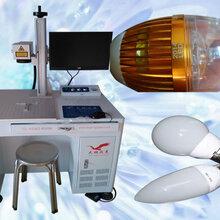 中山節能燈頭,節能燈罩,塑料燈具激光打標機