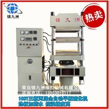 100T吨三板两层平板硫化机热板加药水控温全自动平板硫化机