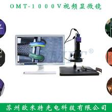 高清视频影像检测显微镜OMT-1000VZ